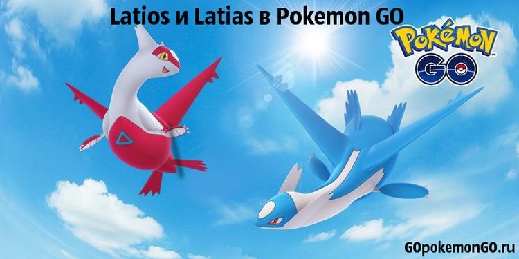 Латиос (Latios) и Латиас (Latias) в Pokemon GO