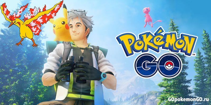 Молтрес в Pokemon GO - как награда за полевые квесты!