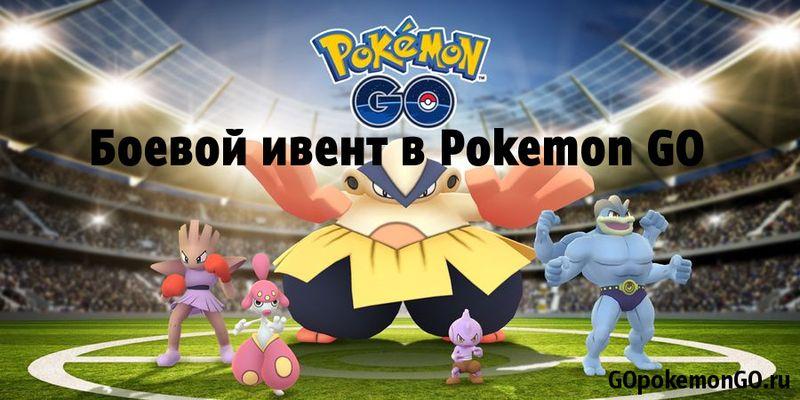 Боевой ивент в Pokemon GO! (Special Battle Showdown)