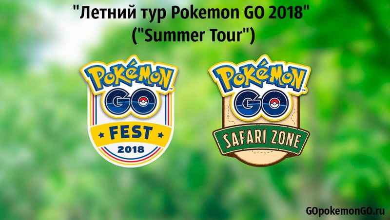 """Летний тур Pokemon GO 2018"" (""Summer Tour"") - подробности ивентов"