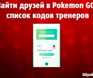 Найти друзей в Pokemon GO: список кодов тренеров