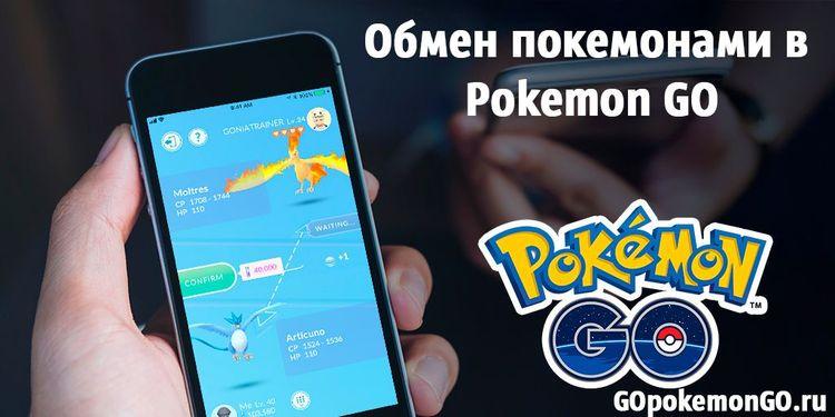 Обмен покемонами (торговля) в Pokemon GO