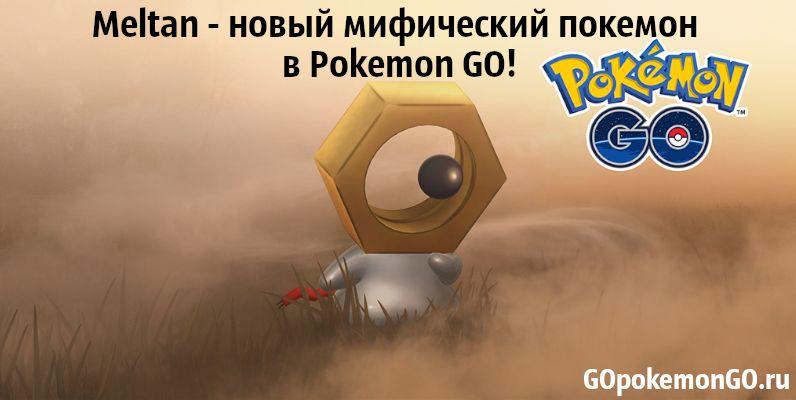 Meltan - новый мифический покемон в Pokemon GO!