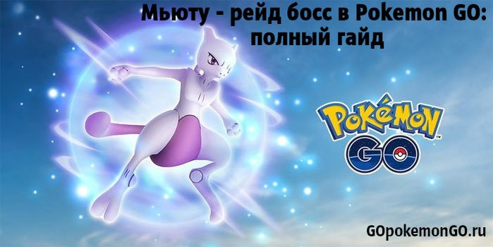 Мьюту - рейд босс в Pokemon GO: полный гайд