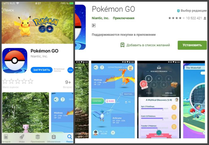 Дата выхода Pokemon GO в России