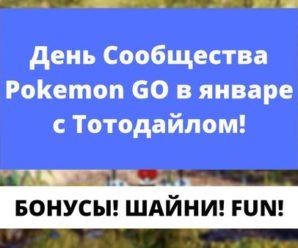 День Сообщества Pokemon GO в январе — Тотодайл и новые шайни!