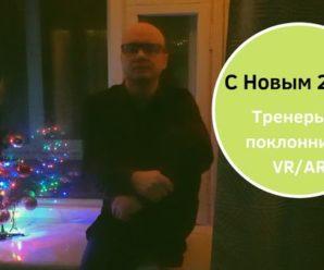 C 2019 Новым Годом, Друзья! (видео)