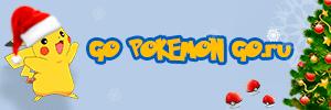 GOPokemonGO.ru — Русскоязычное сообщество игры Pokemon Go - Русскоязычное сообщество игры Pokemon GO. Новости, гайды, стратегии, видео, покемоны. Обсуждение игры, форум.