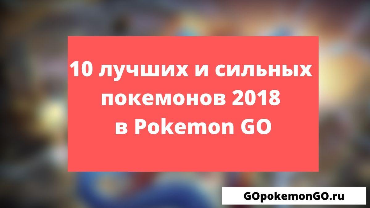 10 лучших и сильных покемонов 2018 в Pokemon GO